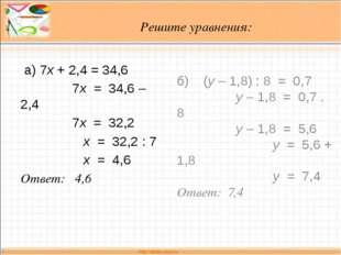 Решите уравнения: а) 7х + 2,4 = 34,6 7х = 34,6 – 2,4 7х = 32,2 х = 32,2 : 7 х