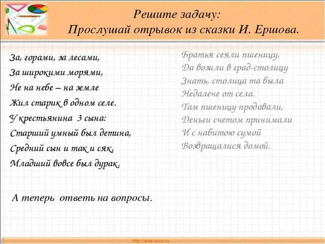 Решите задачу: Прослушай отрывок из сказки И. Ершова. За, горами, за лесами,...