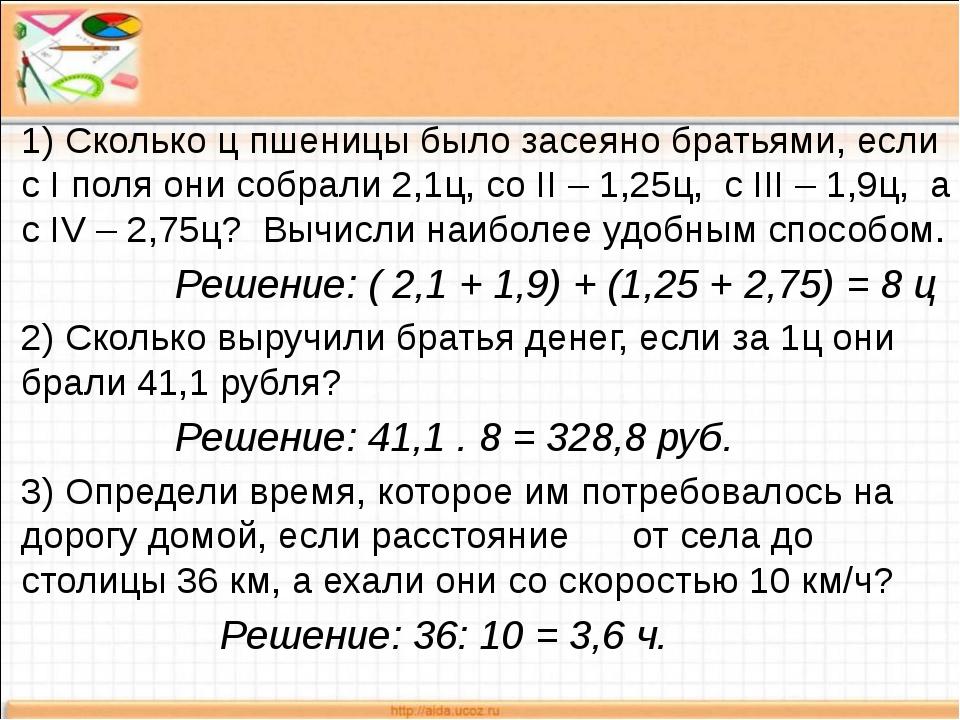 1) Сколько ц пшеницы было засеяно братьями, если с I поля они собрали 2,1ц, с...