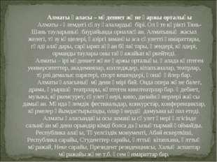 Алматы қаласы – мәдениет және қаржы орталығы Алматы - әлемдегі сұлу қалаларды