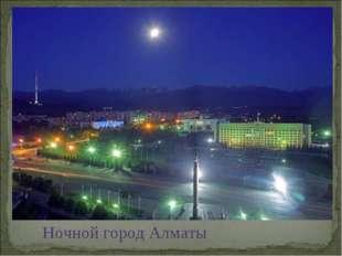 Ночной город Алматы
