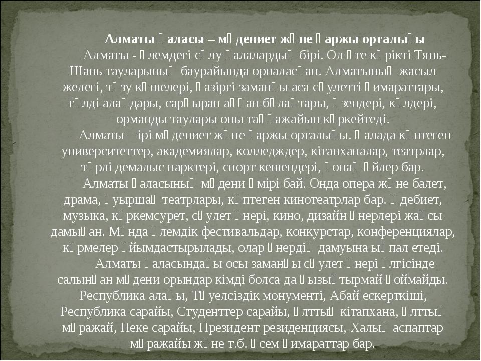 Алматы қаласы – мәдениет және қаржы орталығы Алматы - әлемдегі сұлу қалаларды...