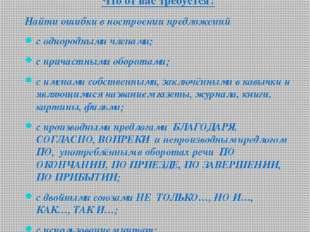 Формулировка задания: укажите предложение с грамматической ошибкой (нарушение