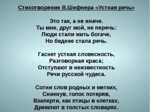 Стихотворение В.Шефнера «Устная речь»  Это так, а не иначе. Ты мне, друг мой
