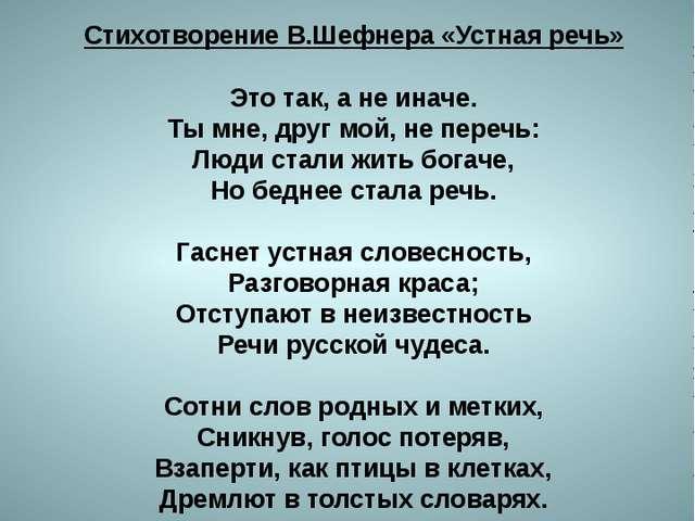 Стихотворение В.Шефнера «Устная речь»  Это так, а не иначе. Ты мне, друг мой...