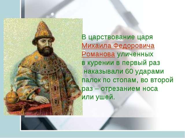 В царствование царя Михаила Федоровича Романова уличенных в курении в первый...