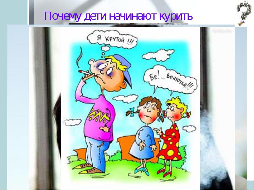 Картинки, не кури картинки для детей