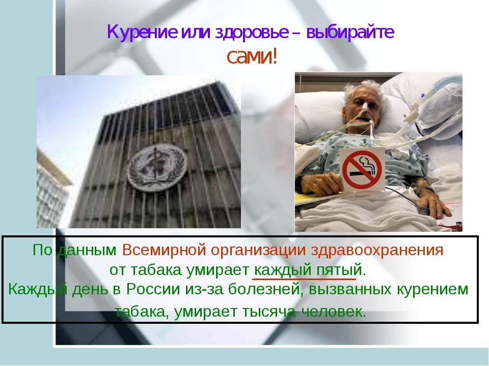 Курение или здоровье – выбирайте сами! По данным Всемирной организации здраво...