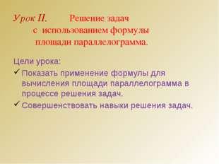 Формула площади параллелограмма: Повторим А C D H B Площадь параллелограмма р