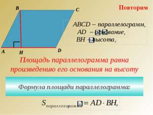 10. Дано: Найти: А B C N М D Ответ: 24