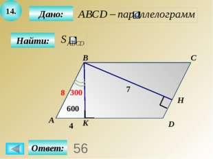 15. Дано: А B C D K 10 Н Найти: 6 8 Ответ: 4,8