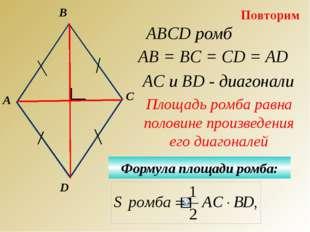 18. А B C D Дано: Найти: О Ответ: ABCD - ромб 8