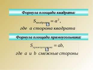 1. Найти: D С В А Дано: Ответ: 6