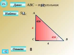 22. Найти: А B C D Дано: 4 5 К 5 Ответ: 15