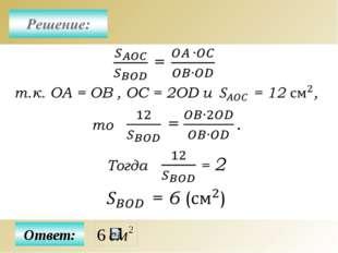 Урок V. Решение задач с использованием формулы площади трапеции. Цели урока: