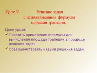 Повторим B A D C АВСD – трапеция, ВH – высота, H ВC и AD – основания Площадь