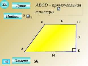34. Найти: Дано: А B C D H 5 9 Ответ: 8