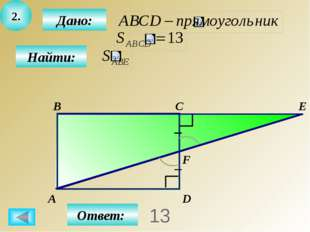 3. Дано: Найти: А B C D Ответ: 13,5