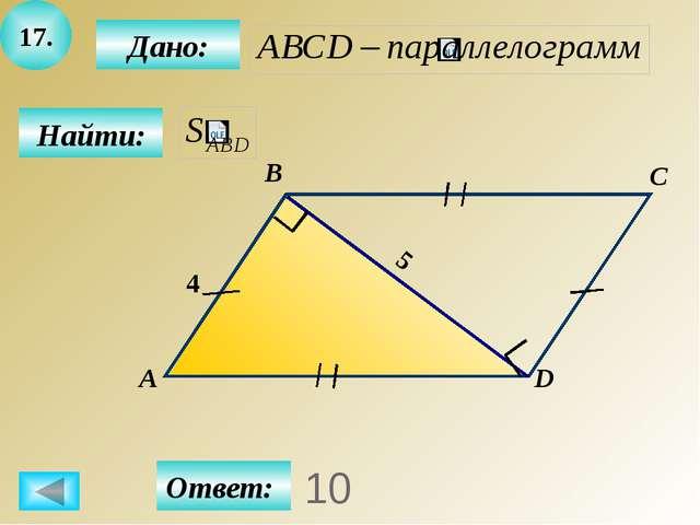 Урок III. Решение задач с использованием формулы площади ромба. Цели урока: П...