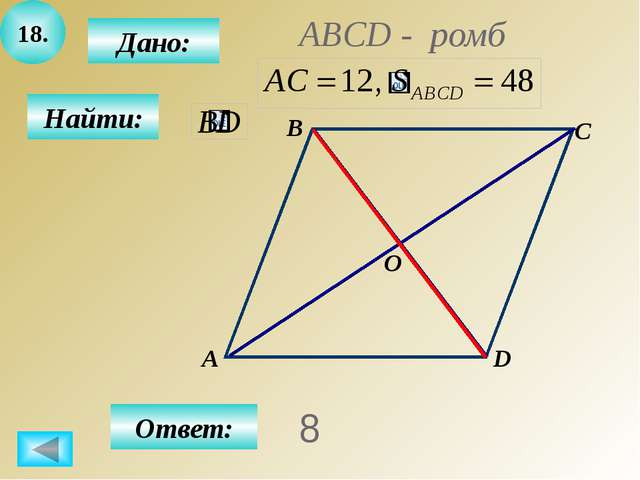 19. Дано: Найти: B C D А О Ответ: 40
