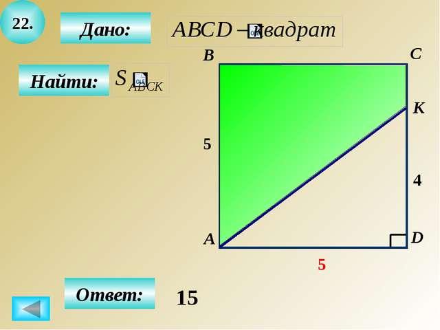 23. Найти: Дано: А B C D 1350 8см 7см Ответ: 450 450 8см 60 см