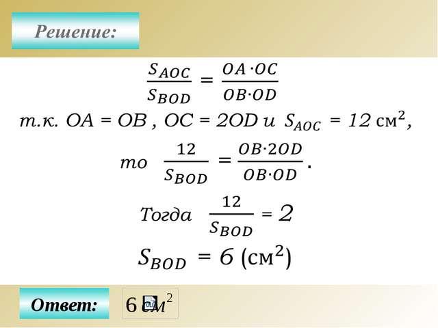 Урок V. Решение задач с использованием формулы площади трапеции. Цели урока:...