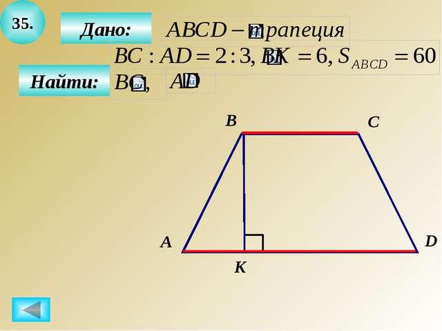 Ответ: AD = 12, BC = 8.