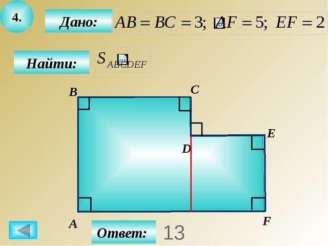 5. Дано: А B C D Найти: Е Ответ: 108