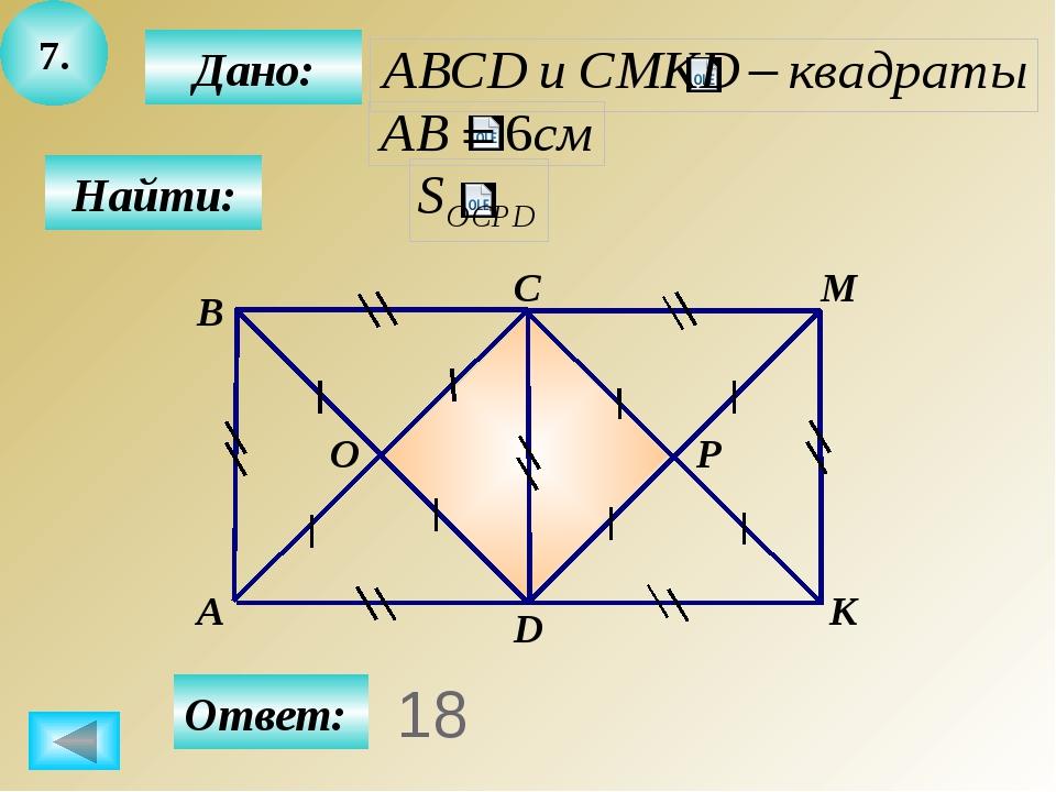 8. Найти: Дано: А B К Т D С М Р Ответ: 36