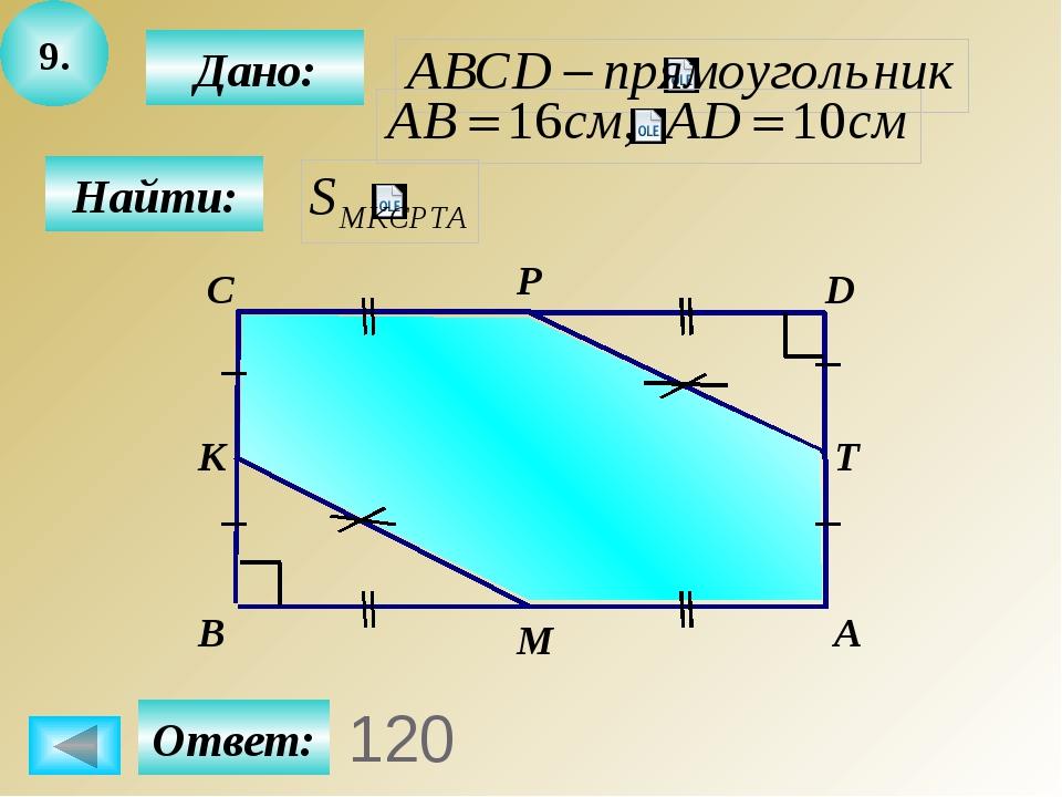 Урок II. Решение задач с использованием формулы площади параллелограмма. Цели...