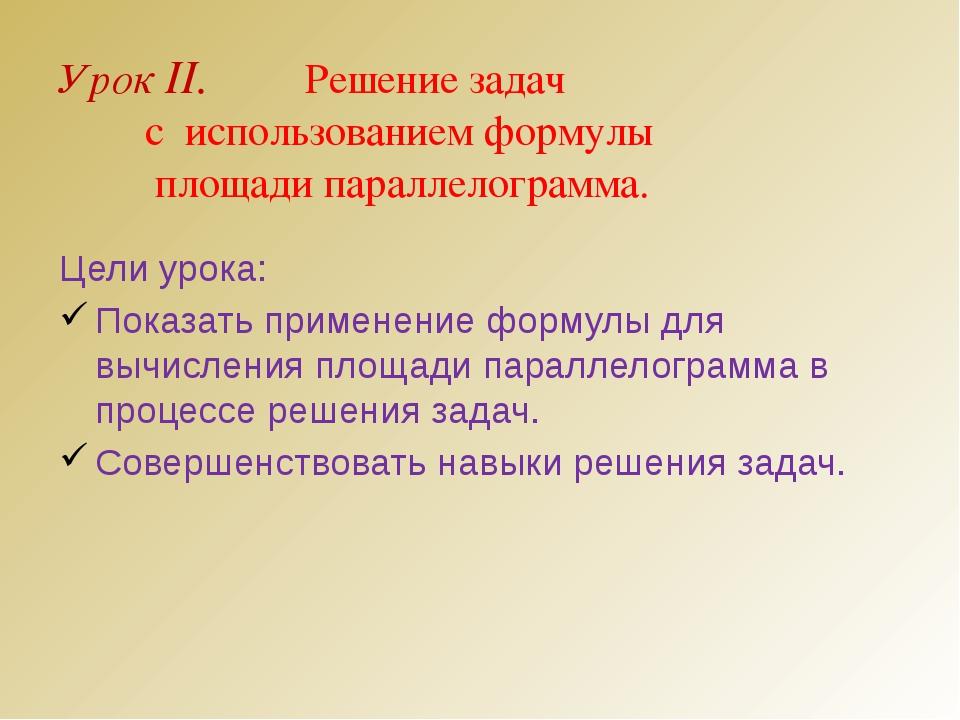Формула площади параллелограмма: Повторим А C D H B Площадь параллелограмма р...