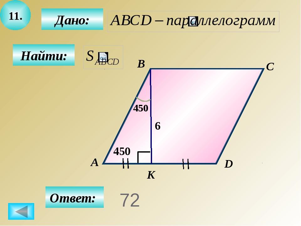 12. Найти: Дано: А B C D 12 см 300 8 см Ответ: 48 4 см