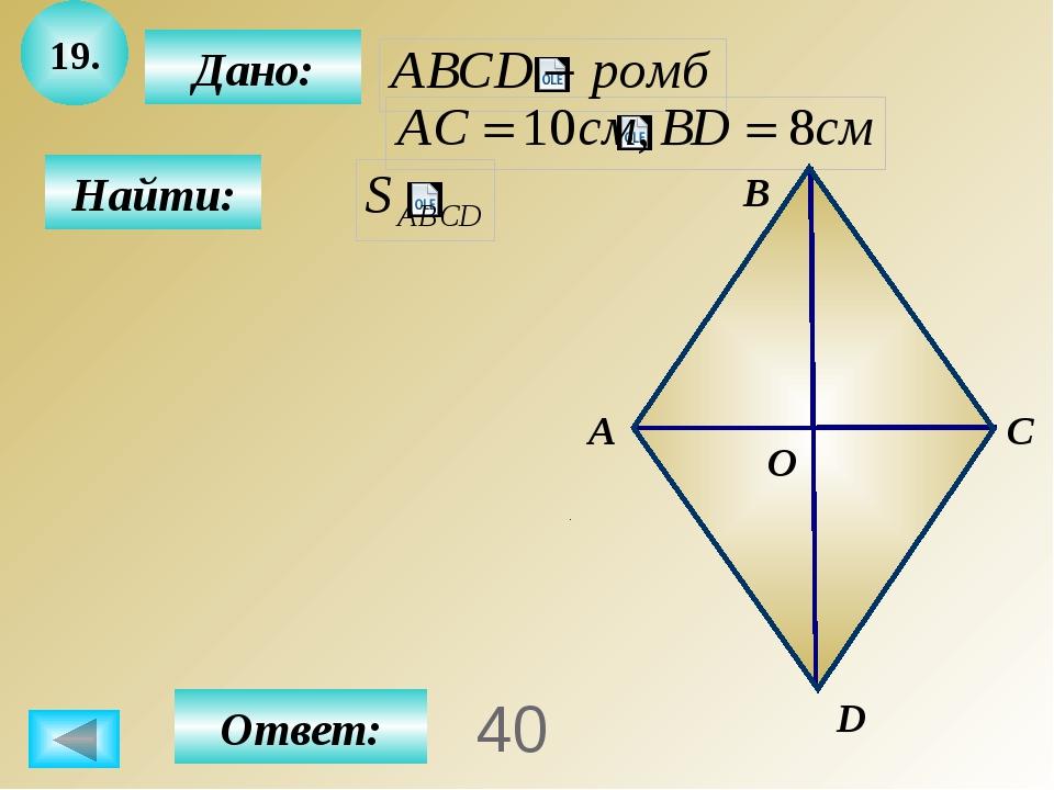 Урок IV. Решение задач с использованием формулы площади треугольника. Цели ур...