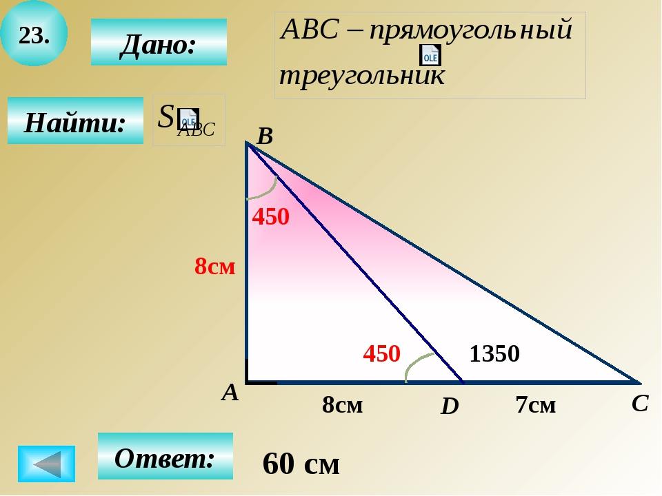 24. Найти: Дано: А B C D 8см 6см Ответ: 4,8 см 4,8 см 10 см