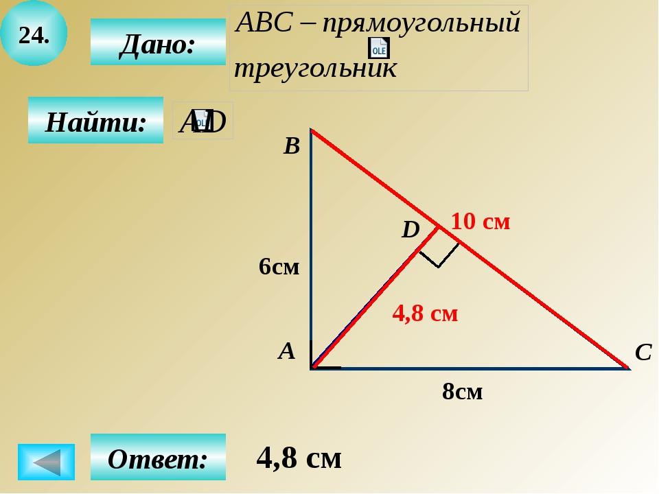 25. Найти: Дано: А B C D 300 6 3 Ответ: 600 5 22,5 10