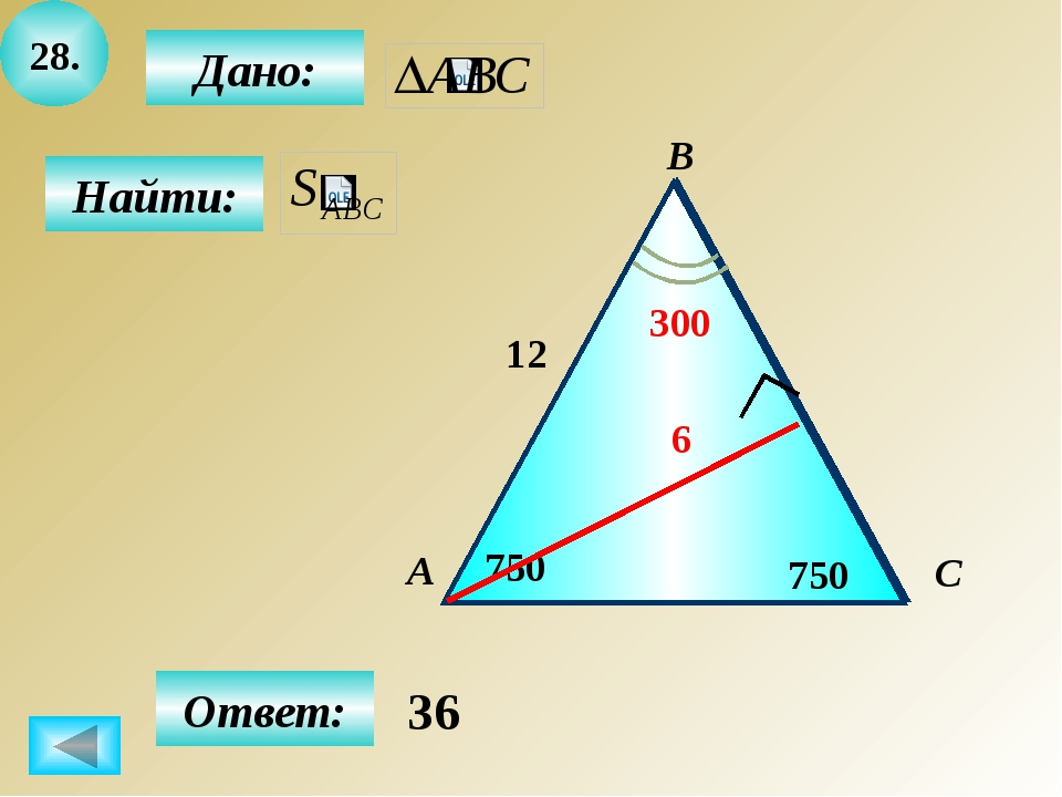 29. Найти: А B C 9см D Дано: 300 Ответ: 4,5см 27 см 12 см