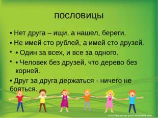 пословицы • Нет друга – ищи, а нашел, береги. • Не имей сто рублей, а имей ст
