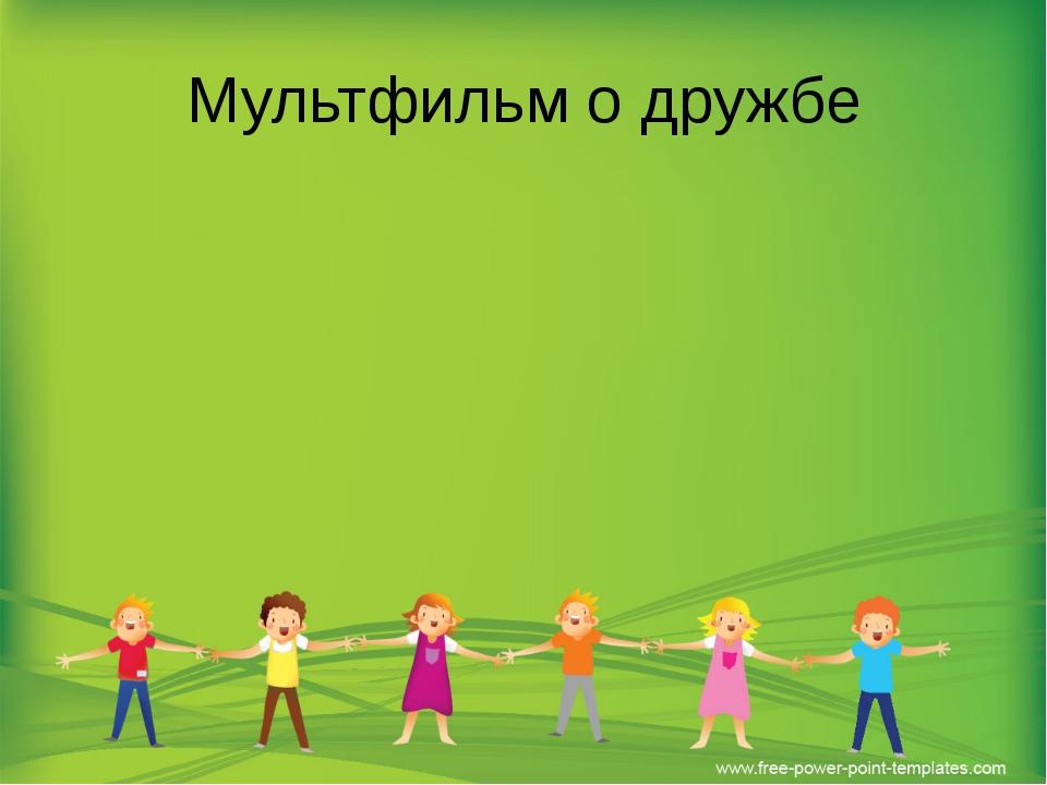 Мультфильм о дружбе