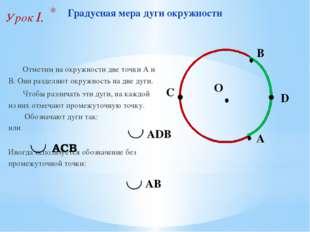 Градусная мера дуги окружности Отметим на окружности две точки А и В. Они раз