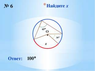 Найдите x № 6 Ответ: 100 O ∙ 65 x 30