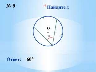 Найдите x № 9 Ответ: 60 ∙ O x