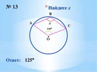 Найдите x № 13 Ответ: 125 O ∙ x 110 C B A