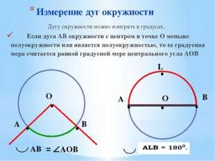 Измерение дуг окружности Дугу окружности можно измерять в градусах. Если дуга
