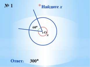 Найдите x № 1 O ∙ x 60 Ответ: 300