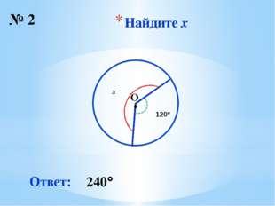 Найдите x № 2 ∙ O 120 x Ответ: 240