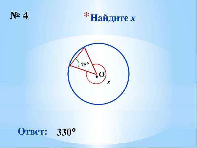 Найдите x № 4 ∙ O Ответ: 330 75 x