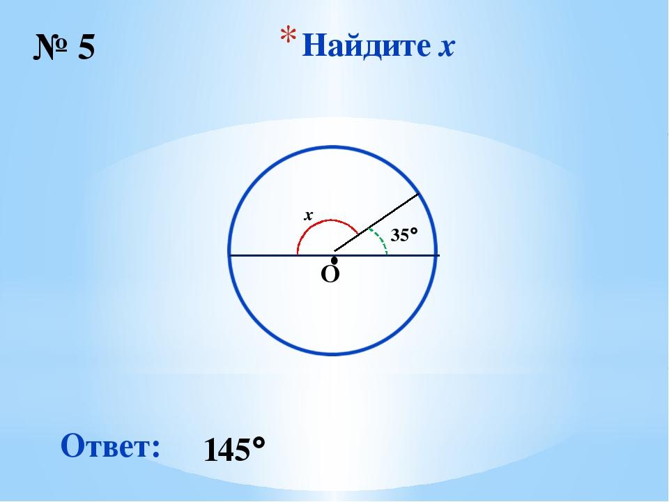 Найдите x № 5 ∙ O Ответ: 145 35 x