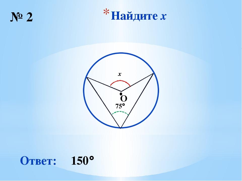 Найдите x № 2 ∙ O Ответ: 150 75 x