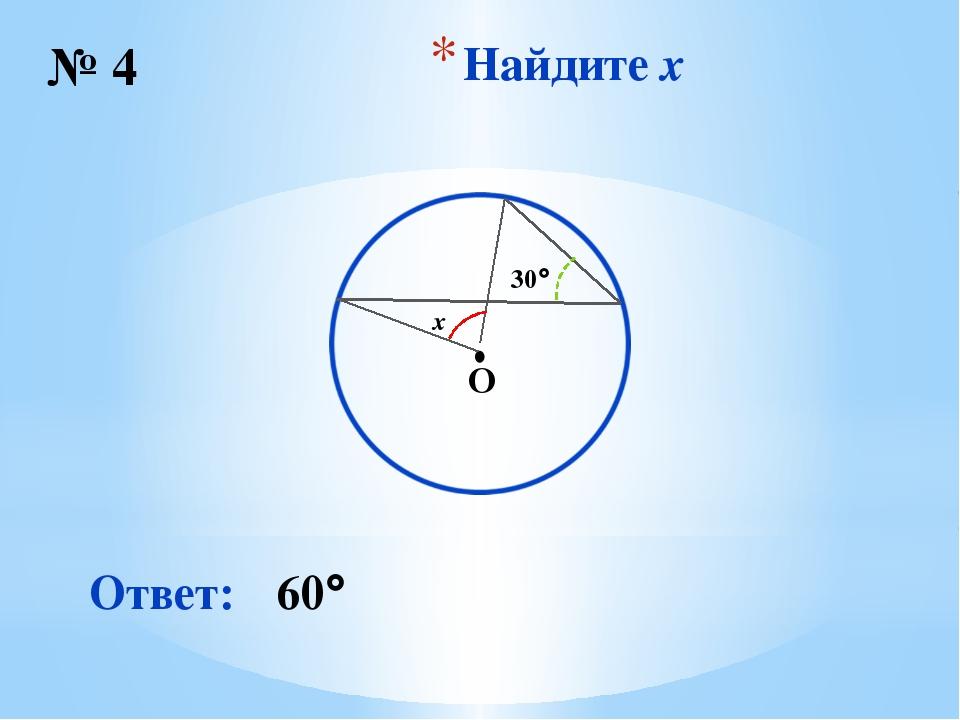 Найдите x № 4 Ответ: 60 O ∙ 30 x