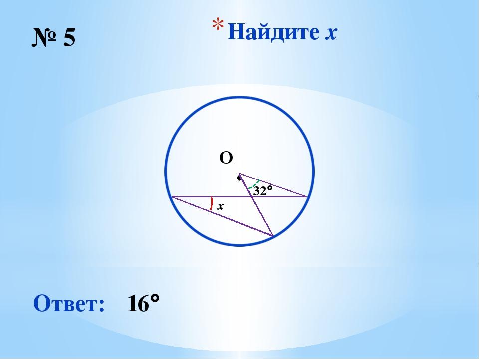 Найдите x № 5 Ответ: 16 O ∙ 32 x